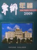 宁乡年鉴(2009)