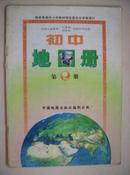 九年义务教育三、四年制初中地图册第2册