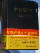 中韩辞典(韩语原版)