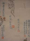 文房四宝之----中国传统名笺--荣宝斋木板水印(饾版套色)信笺《吴待秋梅花八种》48张全8种图案--原封套