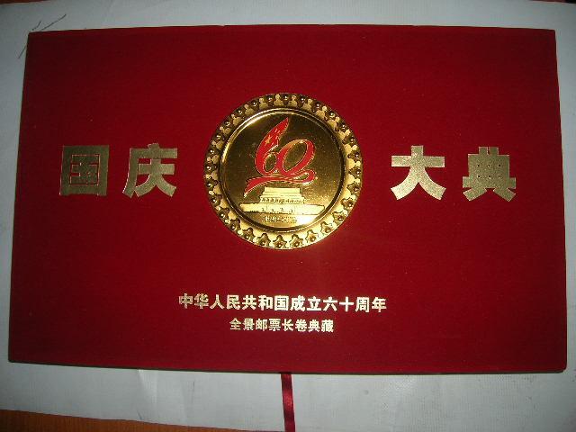 国庆60年大典(庆祝中华人民共和国成立六十周年)全景邮票长卷典藏【编号限量版】·