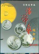 沈阳造币厂《沈币之声》缩印本(001--300期/三册一套)(