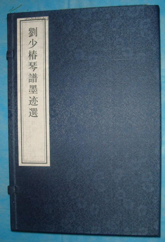 刘少椿琴谱墨迹选(宣纸影印一函五册) 1版1印