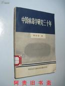 中国病毒学研究三十年