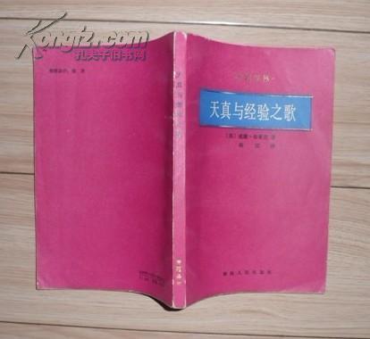 诗苑译林:天真与经验之歌(88年1印3800册,多图)