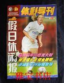 体彩导刊 (假日休闲报)(2002.2)(第20期)(中插(画页)  舍甫琴科)