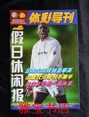 体彩导刊 (假日休闲报)(2001.12)(第10期)(山城状元导刊不离手)