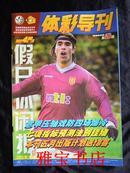 体彩导刊 (假日休闲报)(2002.4月)(第28期)(安吉尔Angel (阿斯顿维拉Aston  Villa))
