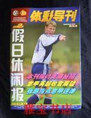 体彩导刊 (假日休闲报)(2002.3)(第21期)(中插(画页)  巴蒂斯图塔)