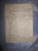 周恩来同志关于六大的分析——1944年在延安高级干部会议上的讲话(油印本)