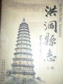 洪洞县志(上下)