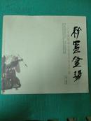 粉墨登场中国戏曲水墨画名家名作选,朱振庚,点评几十位画集作品