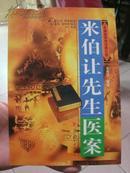 中医-米伯让先生医案 (石斋医学传习录之四、印2000册 )