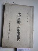 《革命与思想》陈公博著:任伪国民政府主席兼行政院长