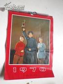 文革挂历——1970年挂历(沙家浜、红灯记、娘子军等样板戏)有毛主席头像