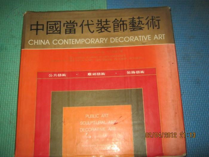 中国当代装饰艺术