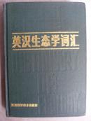 英汉生态学词汇(附汉英对照)(作者签名本)