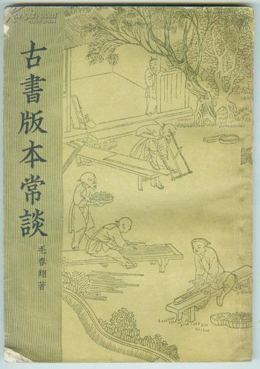 1962年初版【古书版本常谈】内多图版、繁体竖版、中华书局出版、印量仅9千册