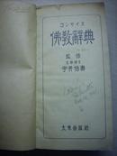 研究佛教及日本佛教文化的重要参考:佛教辞典