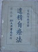 民国二十五年重版/百病自疗丛书《遗精自疗法》