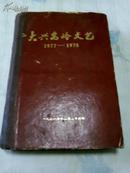 252.大兴安岭文艺[1977年---1978]合订本 有毛主席语录