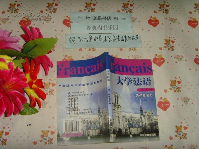 大学法语1-4教学参考书》文泉法语类50629-12