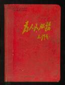 为人民服务—文革精品笔记本(内蔡永祥彩色连环画)硬壳红色漆面 64开