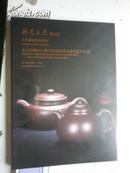 北京长风2011秋季拍卖会暨五周年庆典拍卖 :紫砂壶专场
