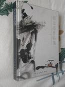 籍忠亮作品集【大16开精装本 294页厚册 09年一版一印 印数仅1500册】