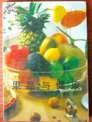 果品与健康