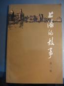 上海的故事 第一册(内有编者的话、内一些老上海照片插图)