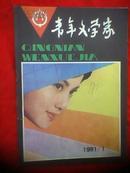 青年文学家(1991年第1期)