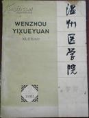 【温州医学院学报】1983第13卷第2期(总第18期)