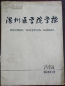 【温州医学院学报】1984第14卷第2期(总第20期)