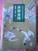 水浒全传 中国古典小说名著珍藏本