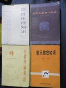 民族乐器制作概述 1980年1版1印