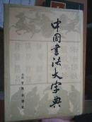中国书法大字典(精装16开巨厚)(1976年版)