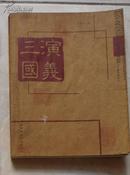 三国演义(北京十月文艺版)