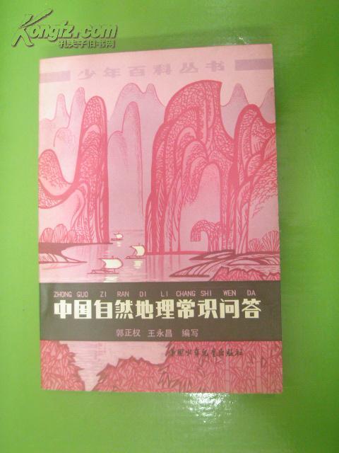 中国自然地理常识问答..  (有图片)