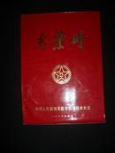 中国人民解放军医学科学技术大会光荣册(1987年5月,多个中央军委首长题词及贺信)