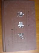 安徽历代方志丛书:嘉庆泾县志(上下)
