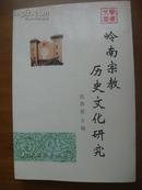 岭南宗教历史文化研究