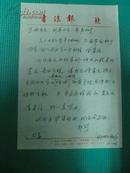 杨坤炳写给刘欣耕书信一通一页
