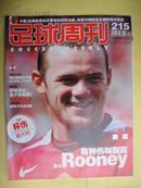 足球周刊总第215期  2006·05·09