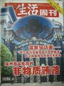 三联生活周刊2003年 第51期