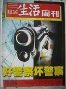 三联生活周刊2000年第15期