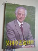 签名:《吴国亭艺途回眸 》现供职于江苏省美术馆,为国家一级画师