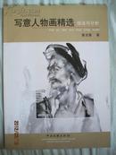 写意人物画精选技法与分析·著名画家 黄沧粟签赠本·中国文联出版社