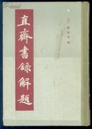 1987年初版【直斋书录解题】初版1印、印量仅3千册、精装本、内前有馆藏书影6页