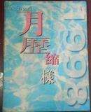 【月历缩样】1998